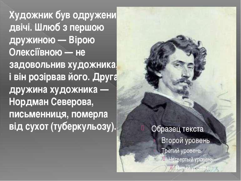 Художник був одружений двічі. Шлюб з першою дружиною — Вірою Олексіївною — не...