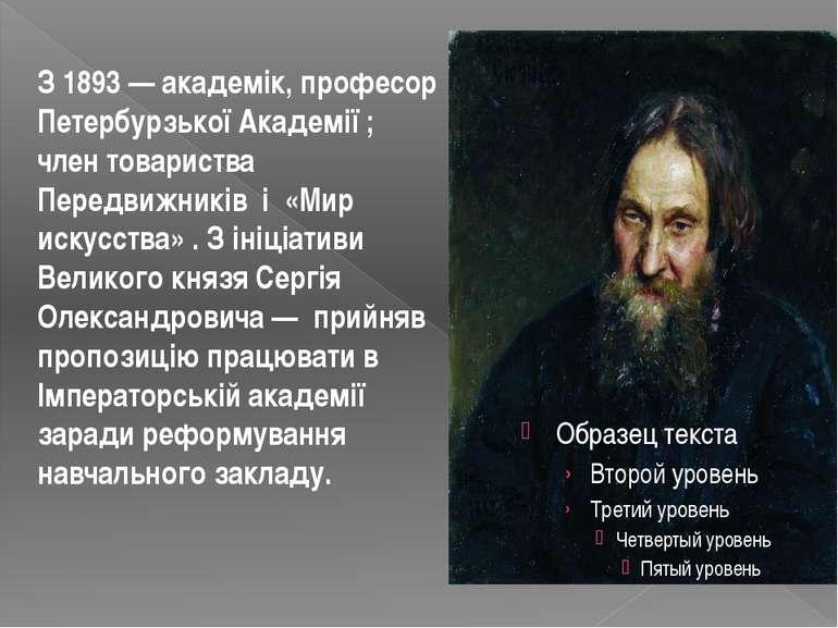 З1893— академік, професор Петербурзької Академії ; член товариства Передвиж...