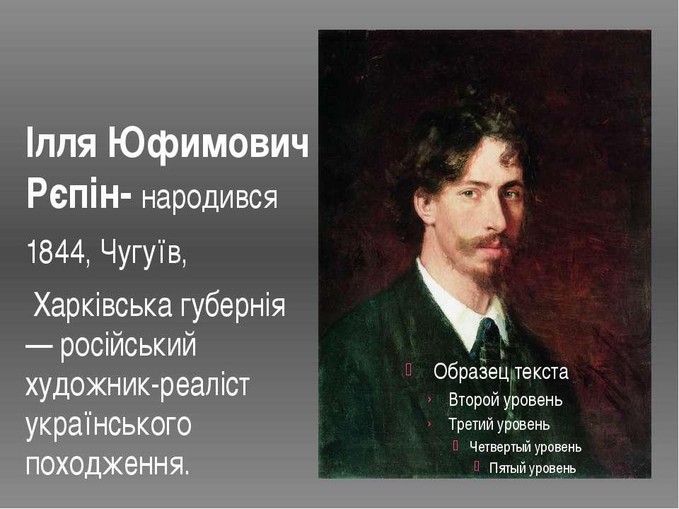 Ілля Юфимович Рєпін- народився 1844,Чугуїв, Харківська губернія — російськ...