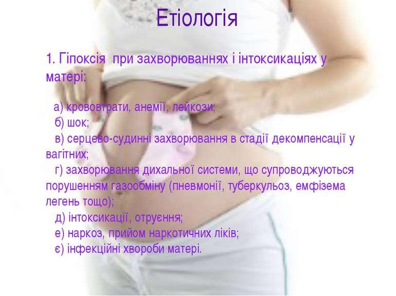 Етіологія 1. Гіпоксія при захворюваннях і інтоксикаціях у матері: а) крововтр...