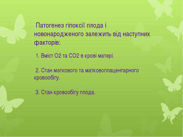 Патогенез гіпоксії плода і новонародженого залежить від наступних факторів: 1...