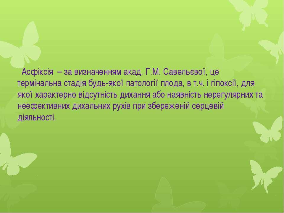 Асфіксія – за визначенням акад. Г.М. Савельєвої, це термінальна стадія будь-я...