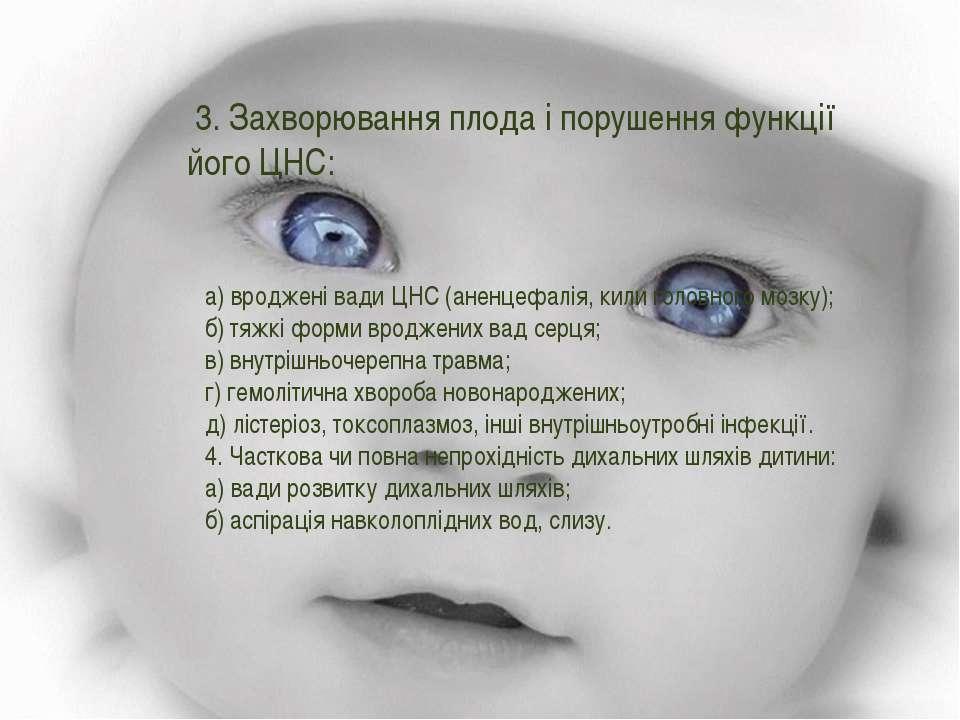 3. Захворювання плода і порушення функції його ЦНС: а) вроджені вади ЦНС (ане...