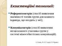 Екзистенційні технології: Референтометрія (спосіб виявлення значимості членів...