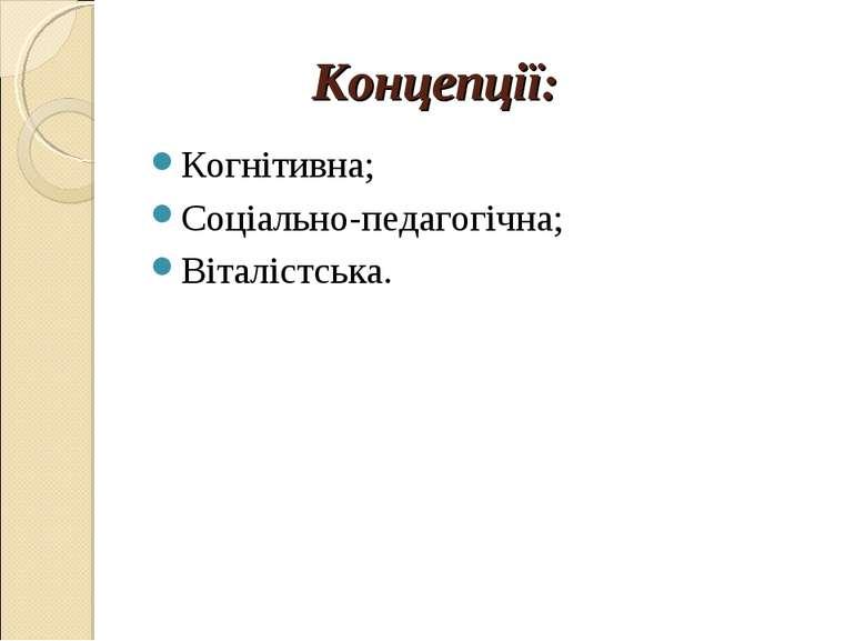 Концепції: Когнітивна; Соціально-педагогічна; Віталістська.