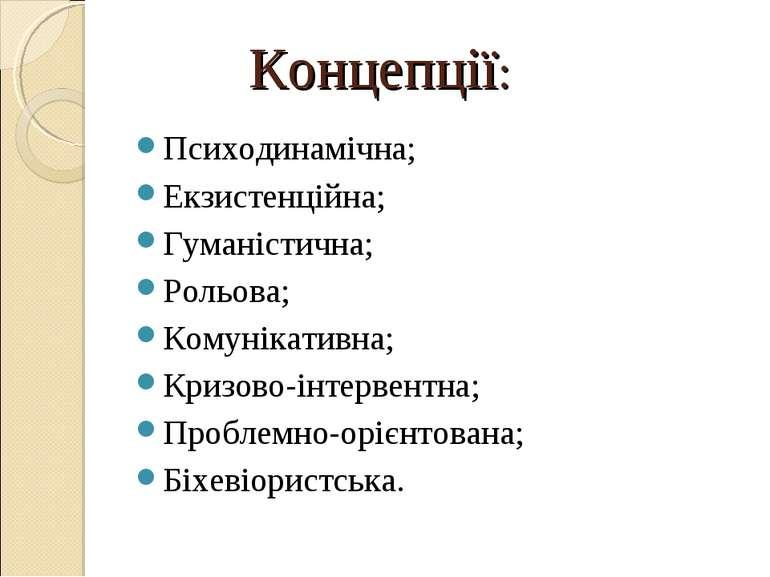 Концепції: Психодинамічна; Екзистенційна; Гуманістична; Рольова; Комунікативн...