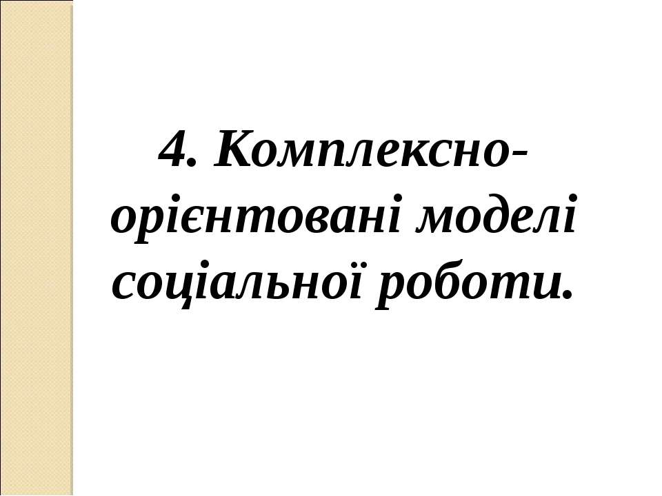 4. Комплексно-орієнтовані моделі соціальної роботи.