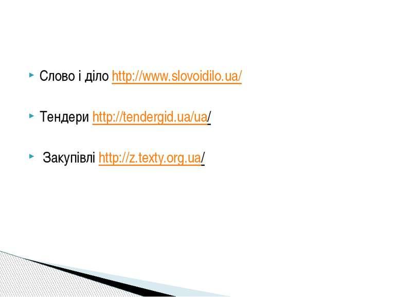 Слово і діло http://www.slovoidilo.ua/ Тендери http://tendergid.ua/ua/ Закупі...