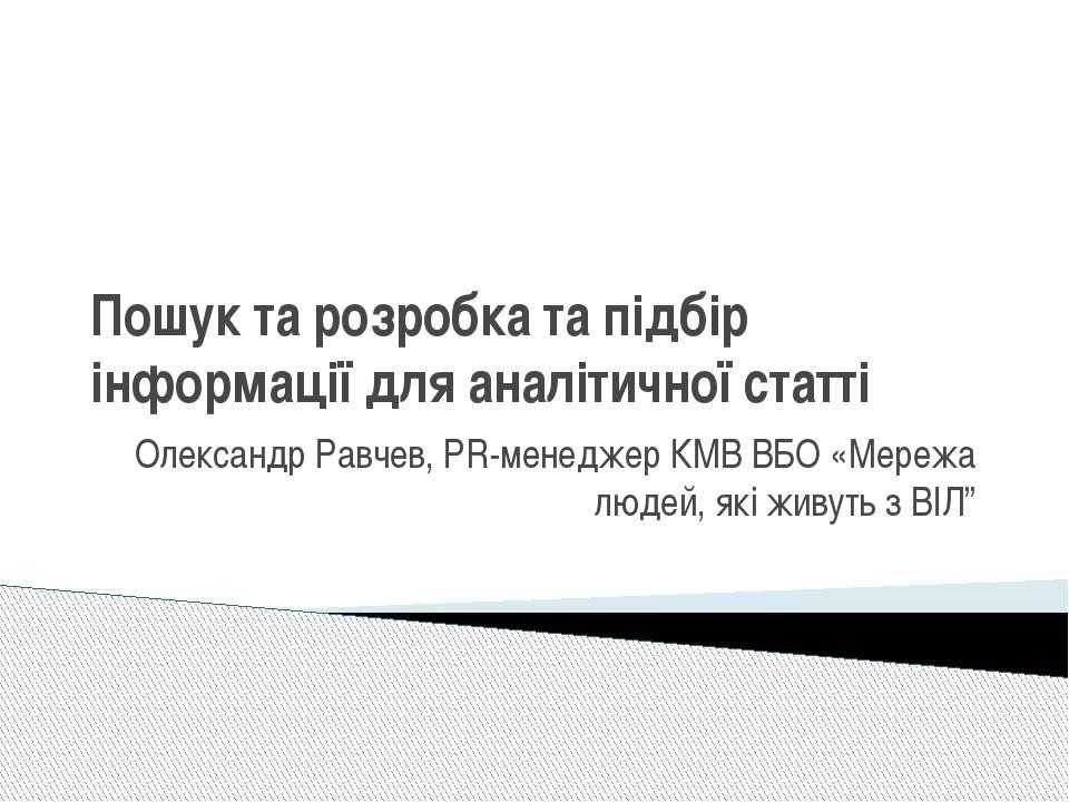 Пошук та розробка та підбір інформації для аналітичної статті Олександр Равче...