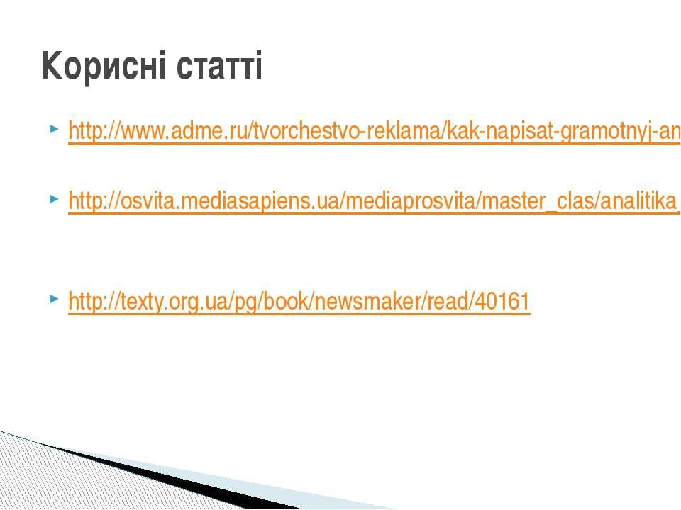 http://www.adme.ru/tvorchestvo-reklama/kak-napisat-gramotnyj-analiticheskij-m...