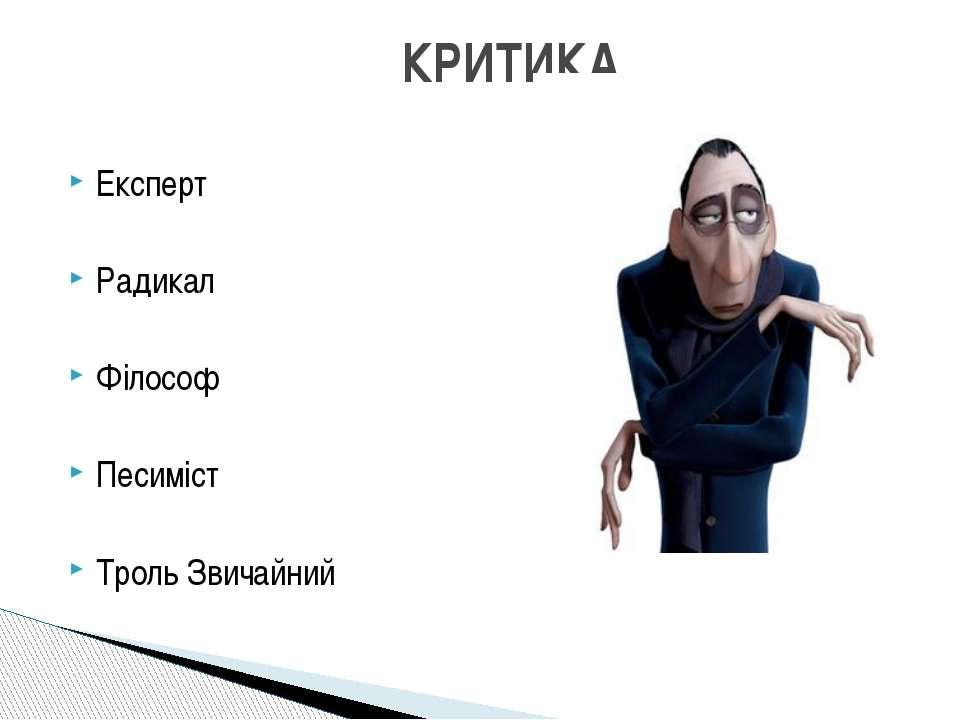 КРИТИКА Експерт Радикал Філософ Песиміст Троль Звичайний