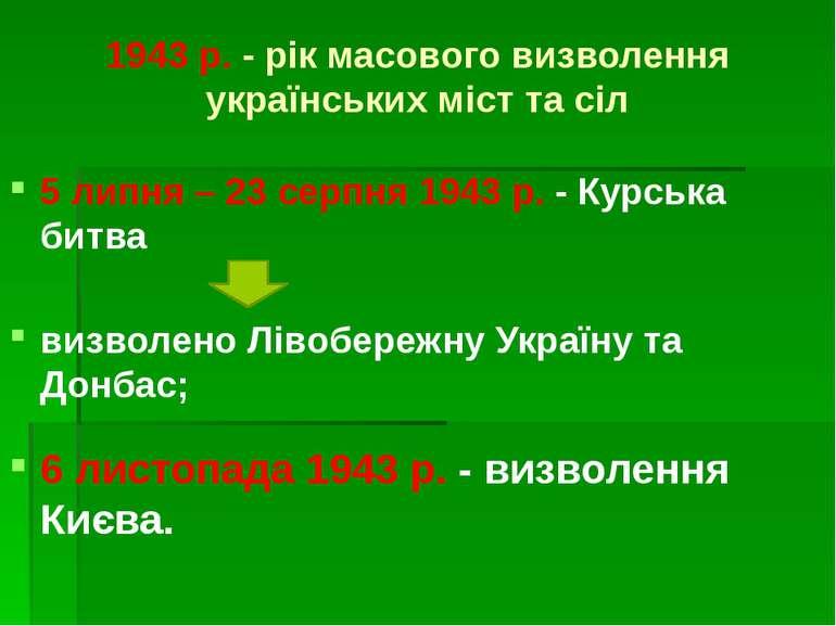 1943 р. - рік масового визволення українських міст та сіл 5 липня – 23 серпня...
