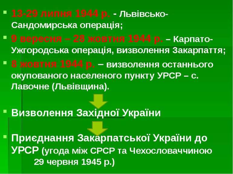 13-29 липня 1944 р. - Львівсько-Сандомирська операція; 9 вересня – 28 жовтня ...