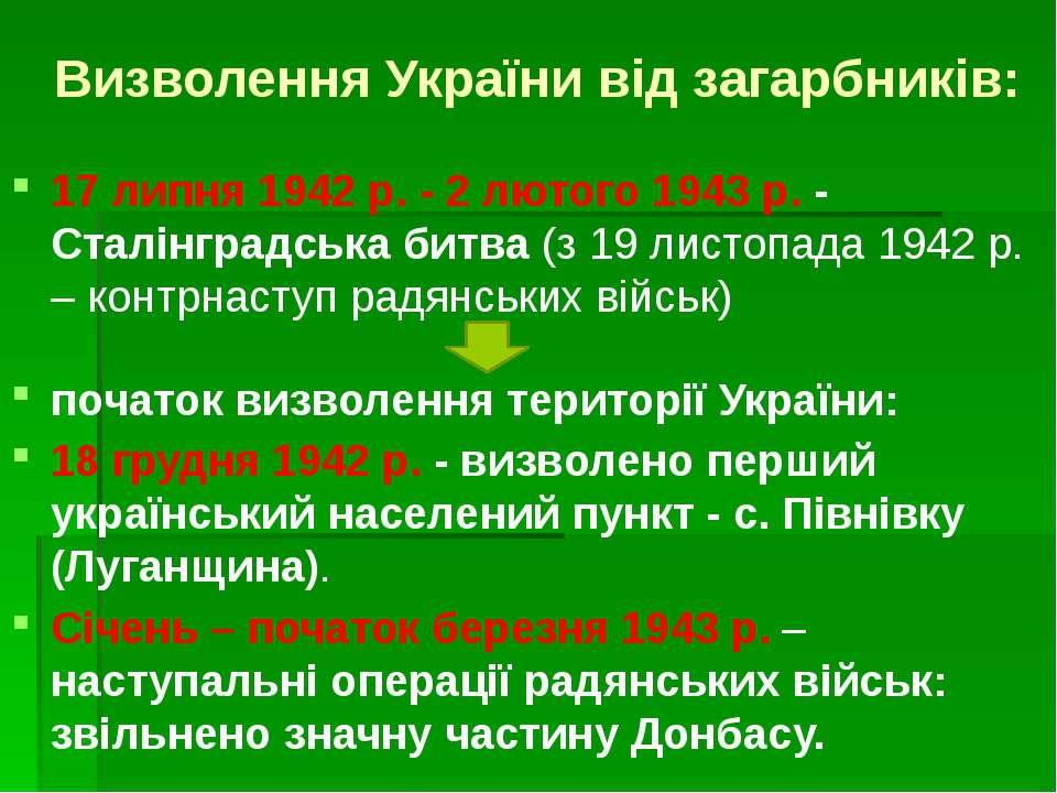Визволення України від загарбників: 17 липня 1942 р. - 2 лютого 1943 p. - Ста...