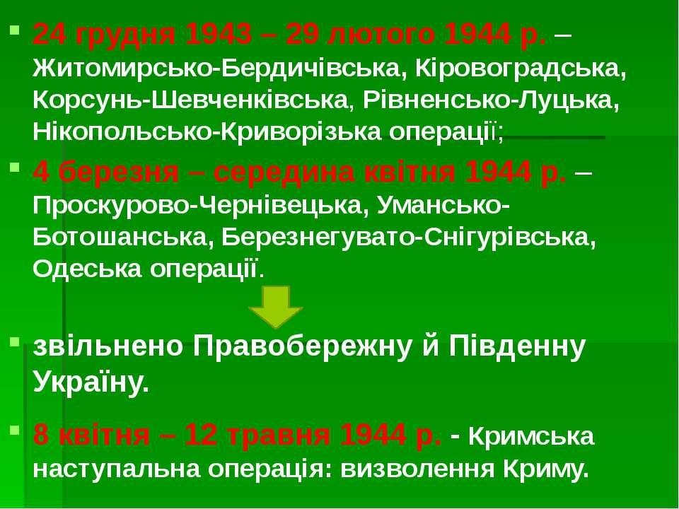 24 грудня 1943 – 29 лютого 1944 р. – Житомирсько-Бердичівська, Кіровоградська...