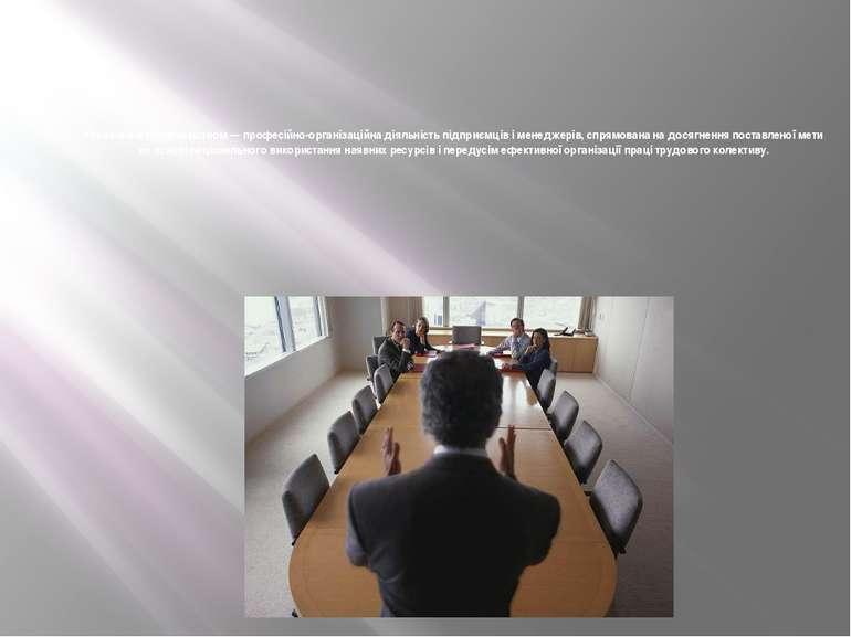 Управління підприємством — професійно-організаційна діяльність підприємців і ...