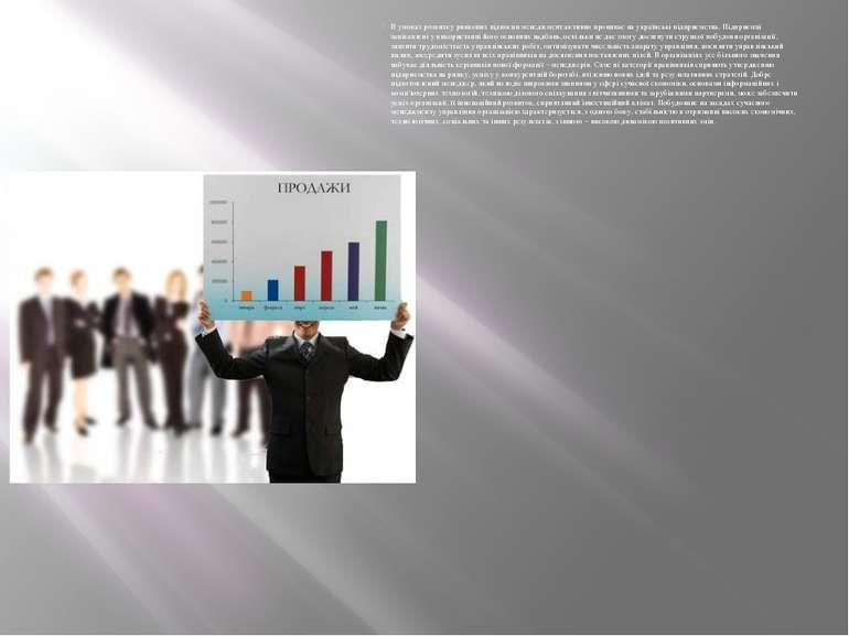 В умовах розвитку ринкових відносин менеджмент активно проникає на українські...