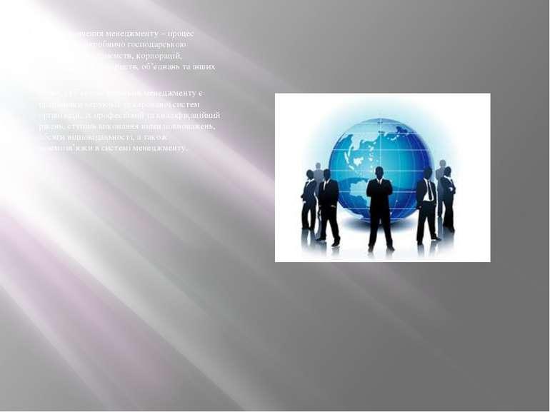 Об'єкт вивчення менеджменту – процес управління виробничо господарською діяль...