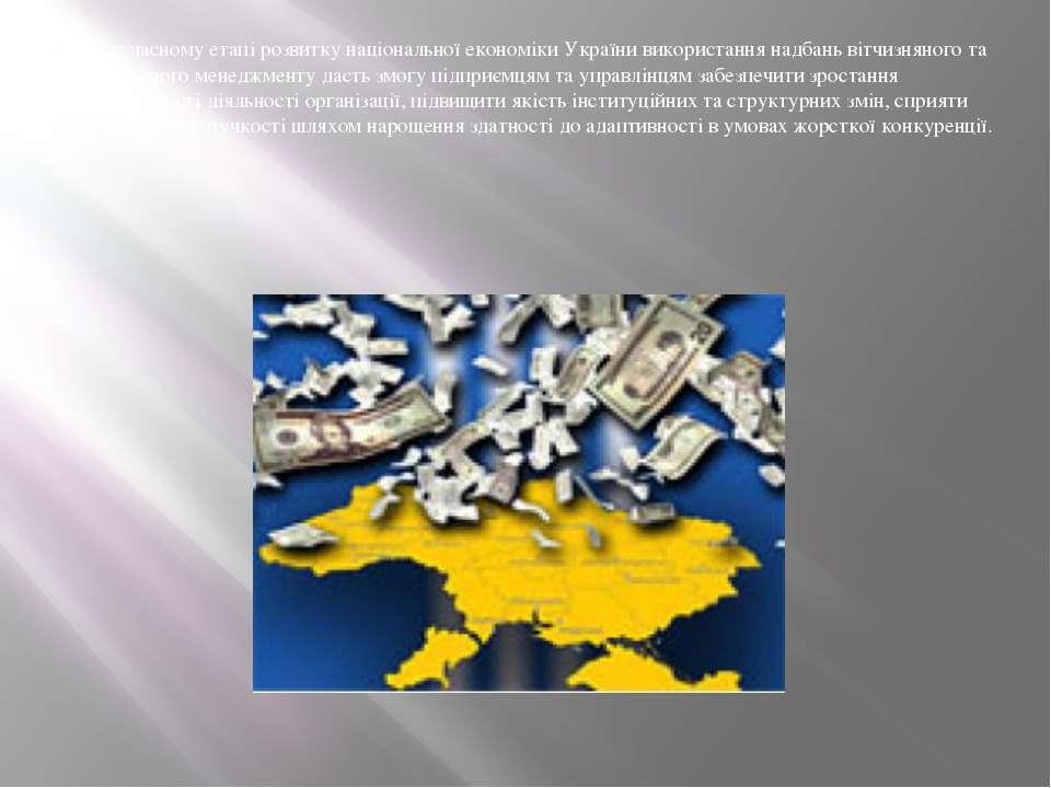 На сучасному етапі розвитку національної економіки України використання надба...