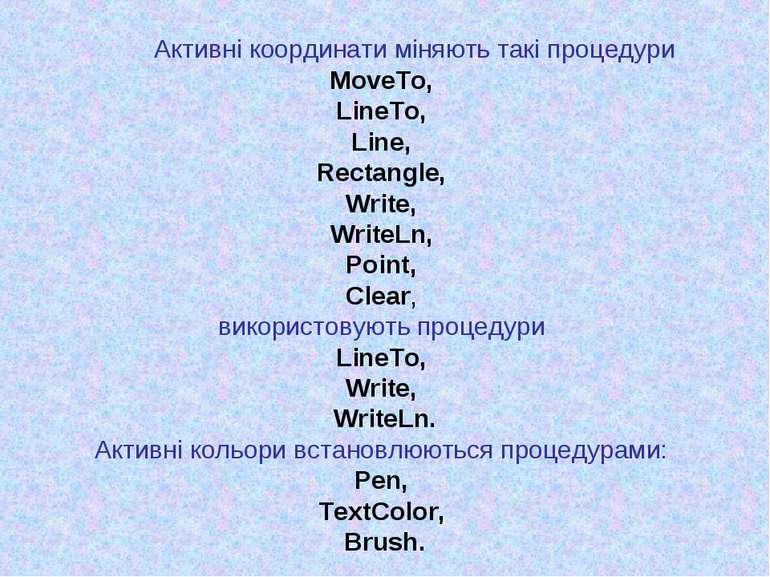 Активні координати міняють такі процедури MoveTo, LineTo, Line, Rectangle, Wr...