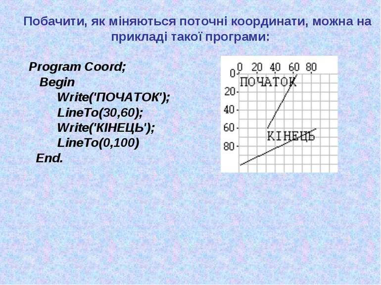 Побачити, як міняються поточні координати, можна на прикладі такої програми: ...