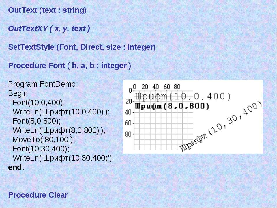 OutText (text : string) OutTextXY ( x, y, text ) SetTextStyle (Font, Direct, ...