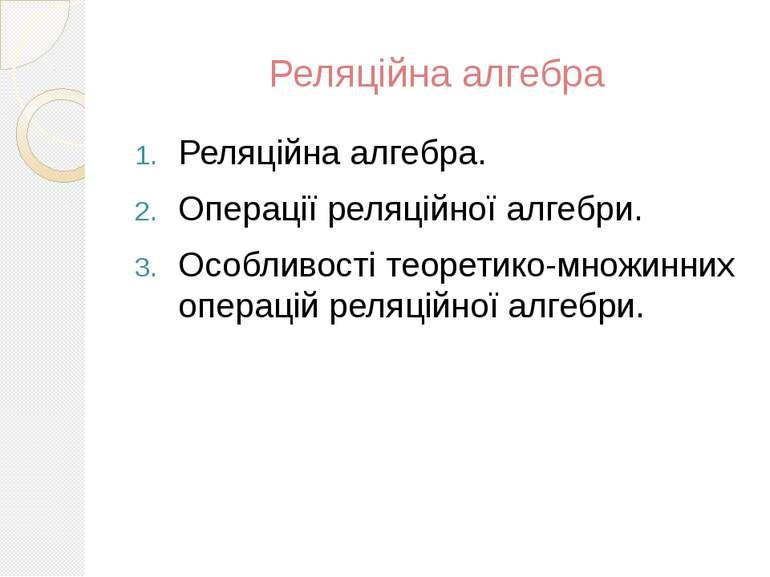 Реляційна алгебра Реляційна алгебра. Операції реляційної алгебри. Особливості...