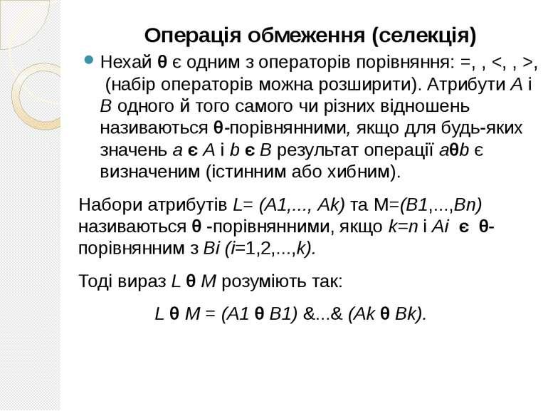 Операція обмеження (селекція) Нехай θ є одним з операторів порівняння: =, , ,...