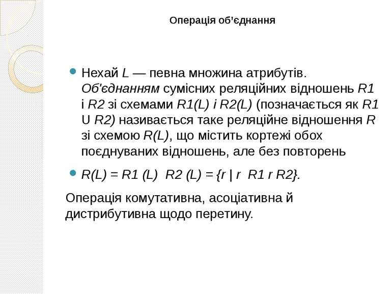 Операція oб'єднання Нехай L — певна множина атрибутів. Об'єднанням сумісних р...