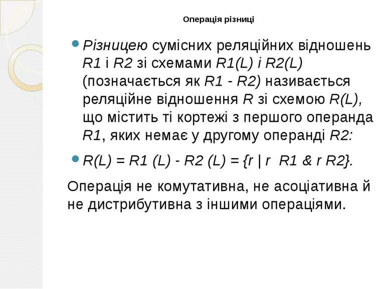 Операція різниці Різницею сумісних реляційних відношень R1 і R2 зі схемами R1...