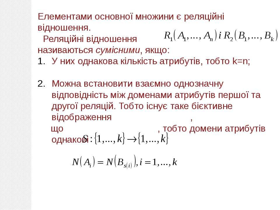Елементами основної множини є реляційні відношення. Реляційні відношення нази...