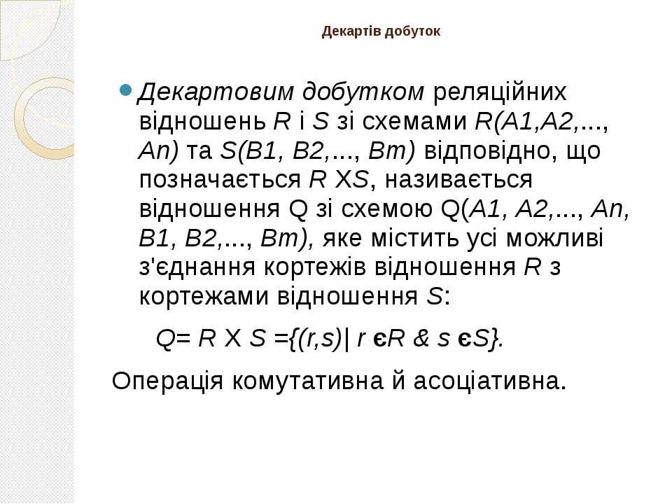 Декартів добуток Декартовим добутком реляційних відношень R і S зі схемами R(...