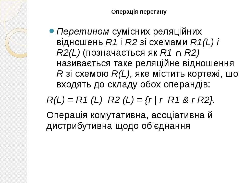 Операція перетину Перетином сумісних реляційних відношень R1 і R2 зі схемами ...