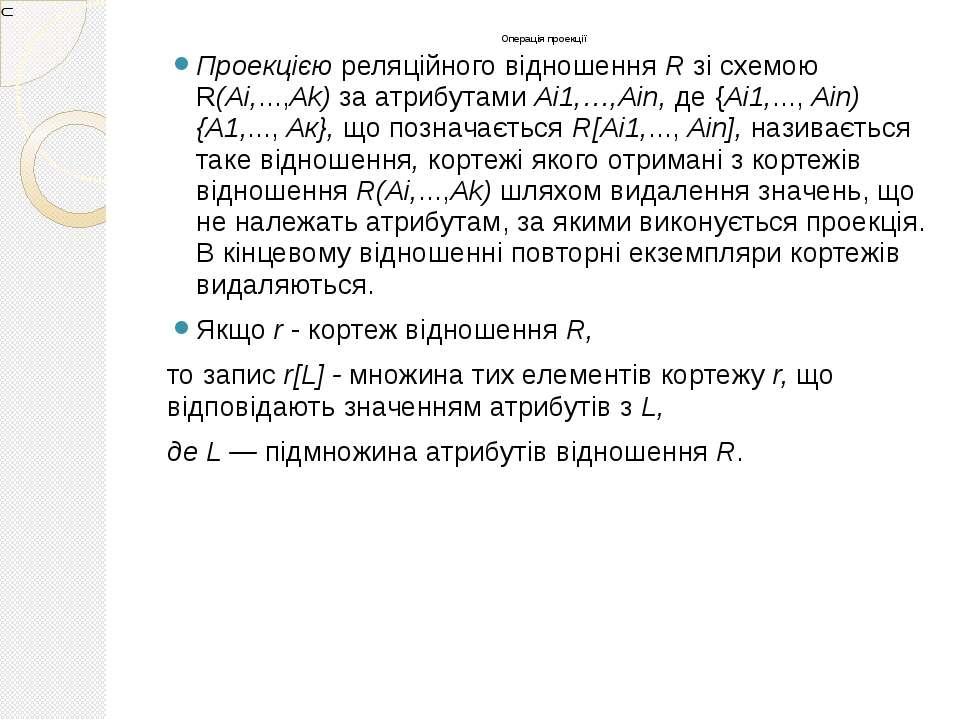 Операція проекції Проекцією реляційного відношення R зі схемою R(Аi,...,Аk) з...