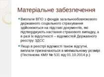 Матеріальне забезпечення Виплати ВПО з фондів загальнообовязкового державного...