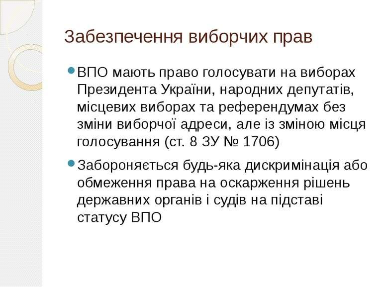 Забезпечення виборчих прав ВПО мають право голосувати на виборах Президента У...