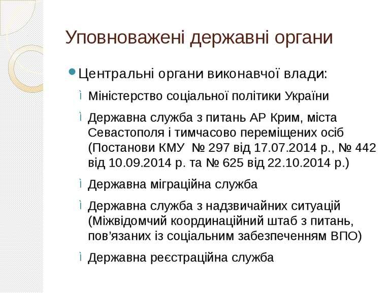 Уповноважені державні органи Центральні органи виконавчої влади: Міністерство...