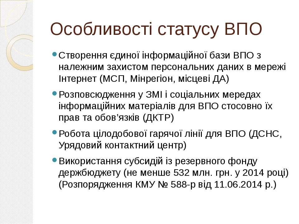 Особливості статусу ВПО Створення єдиної інформаційної бази ВПО з належним за...