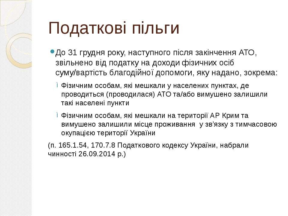 Податкові пільги До 31 грудня року, наступного після закінчення АТО, звільнен...