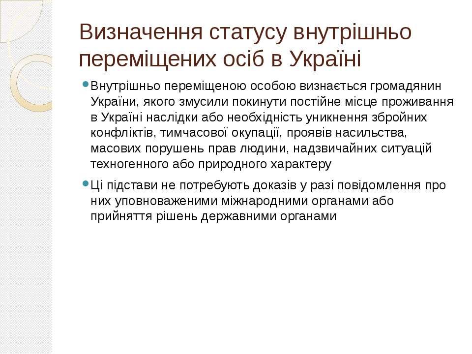 Визначення статусу внутрішньо переміщених осіб в Україні Внутрішньо переміщен...