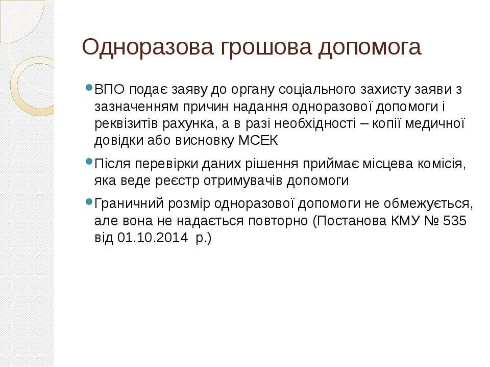Одноразова грошова допомога ВПО подає заяву до органу соціального захисту зая...