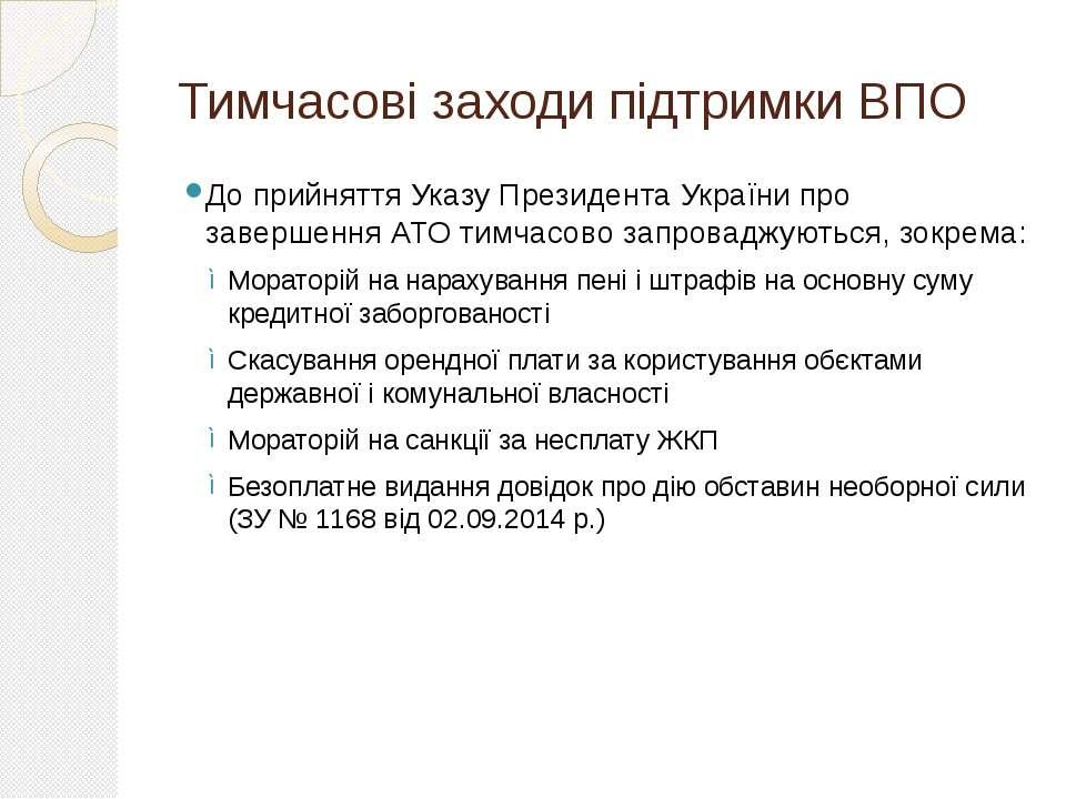 Тимчасові заходи підтримки ВПО До прийняття Указу Президента України про заве...