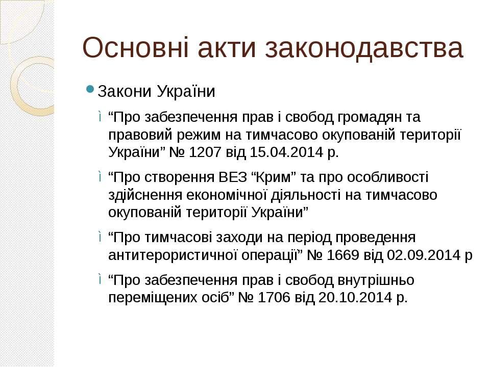"""Основні акти законодавства Закони України """"Про забезпечення прав і свобод гро..."""