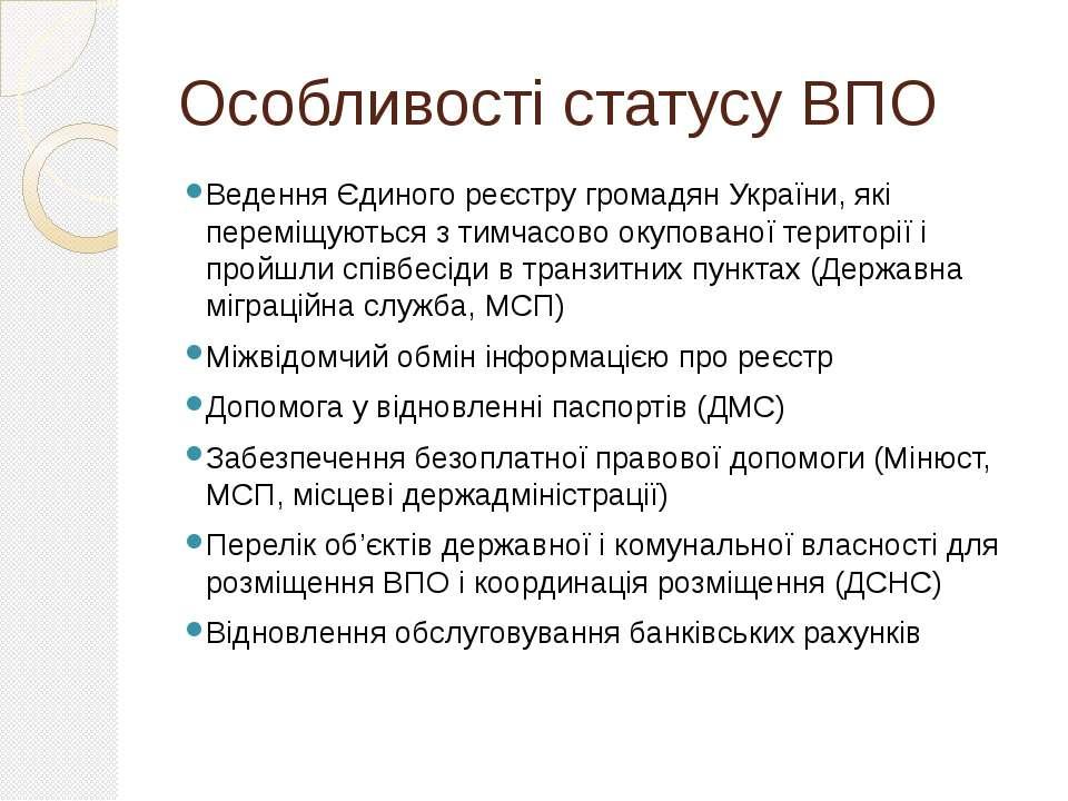 Особливості статусу ВПО Ведення Єдиного реєстру громадян України, які переміщ...