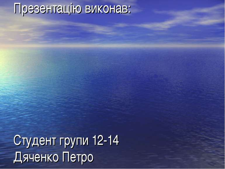 Презентацію виконав: Студент групи 12-14 Дяченко Петро
