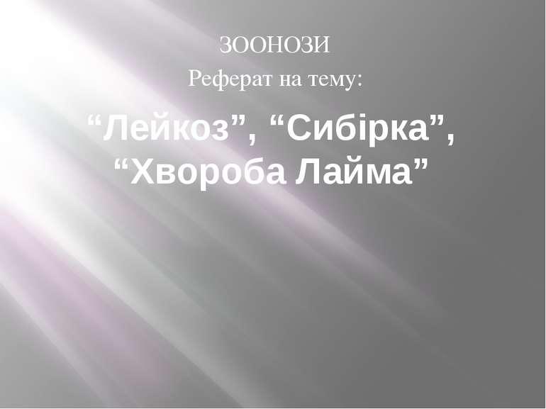 """""""Лейкоз"""", """"Сибірка"""", """"Хвороба Лайма"""" ЗООНОЗИ Реферат на тему:"""