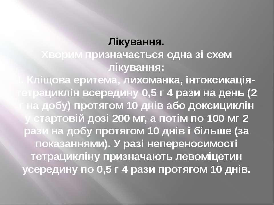 Лікування. Хворим призначається одна зі схем лікування: I. Кліщова еритема, л...