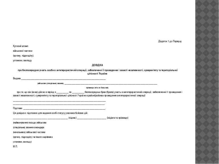Додаток 1 до Порядку Кутовий штамп військової частини (органу, підрозділу), у...