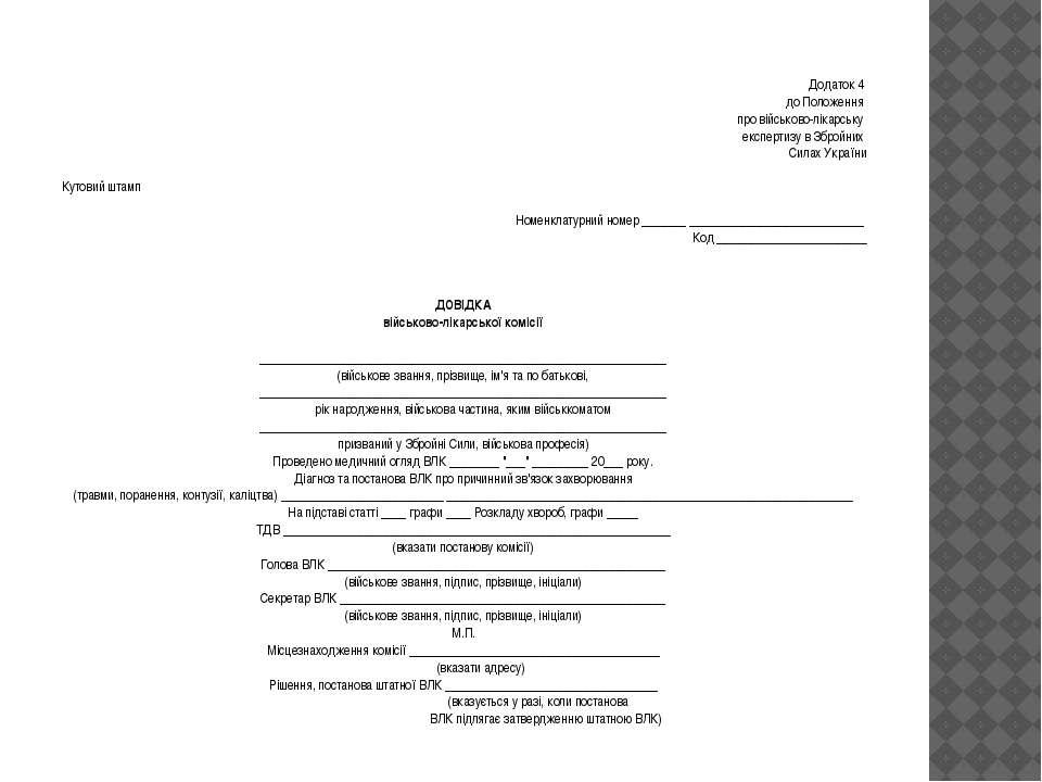 Додаток 4 до Положення про військово-лікарську експертизу в Збройних Силах Ук...