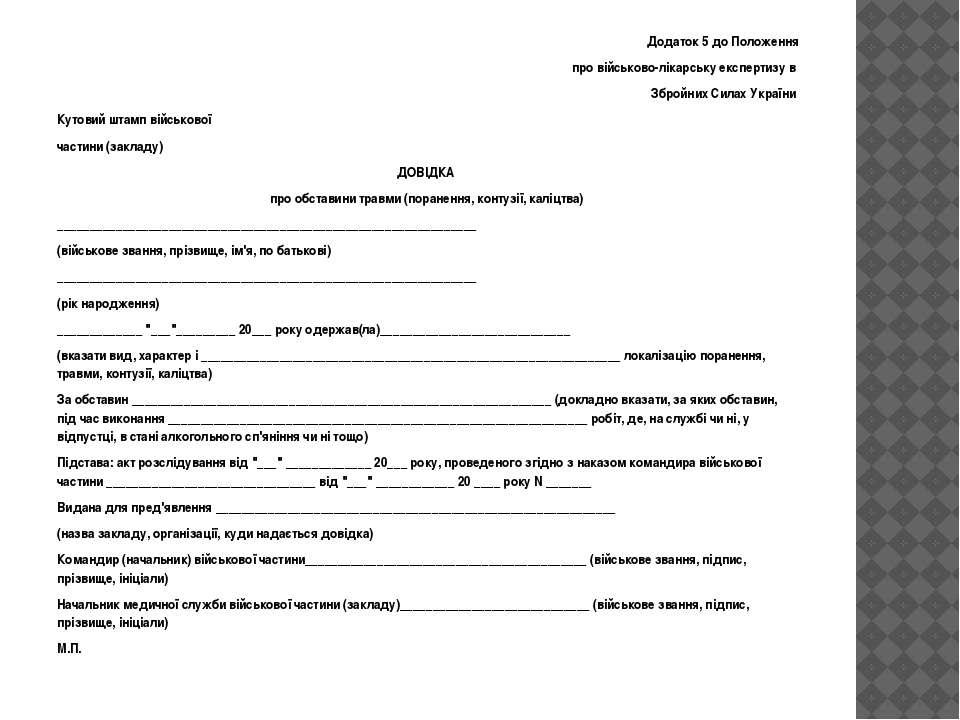 Додаток 5 до Положення про військово-лікарську експертизу в Збройних Силах Ук...
